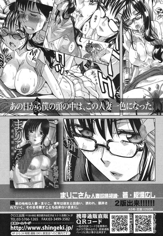 COMIC Shingeki 2012-05 115