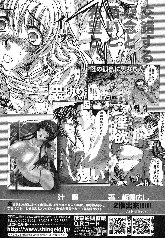 COMIC Shingeki 2012-05 118