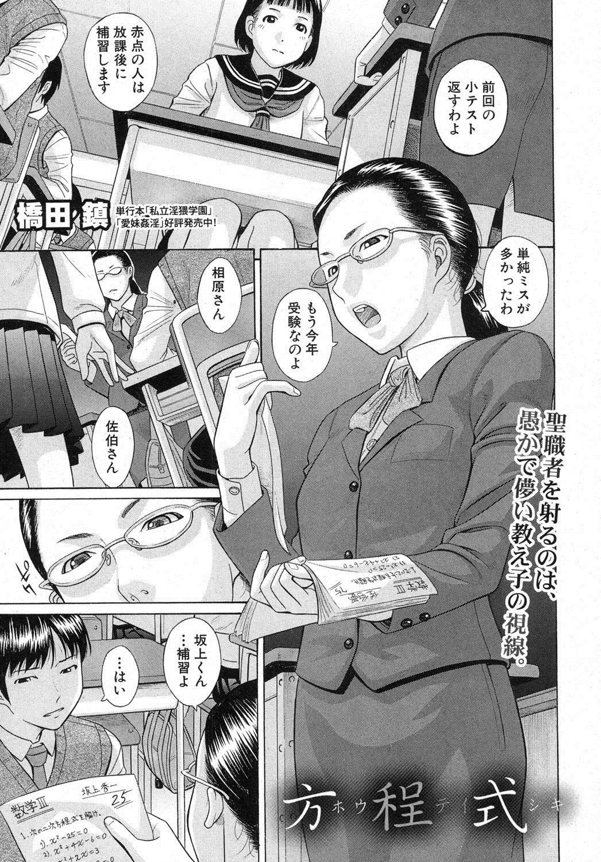 COMIC Shingeki 2012-05 119