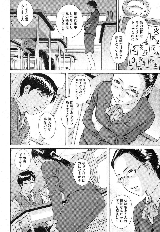 COMIC Shingeki 2012-05 120