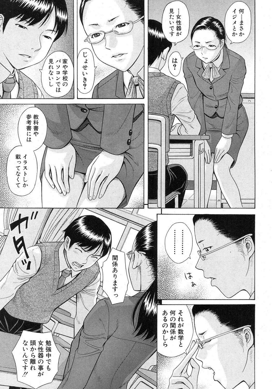 COMIC Shingeki 2012-05 121