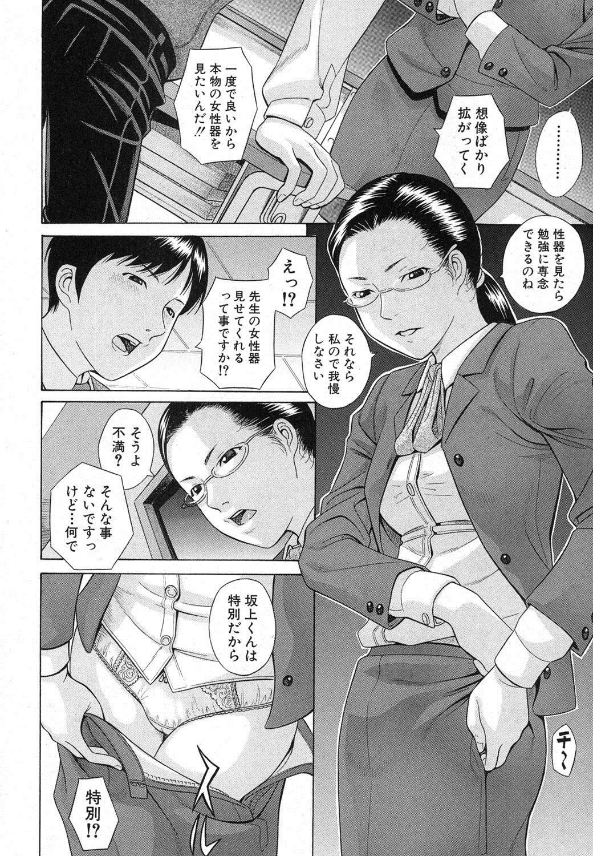 COMIC Shingeki 2012-05 122