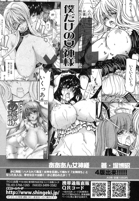 COMIC Shingeki 2012-05 136