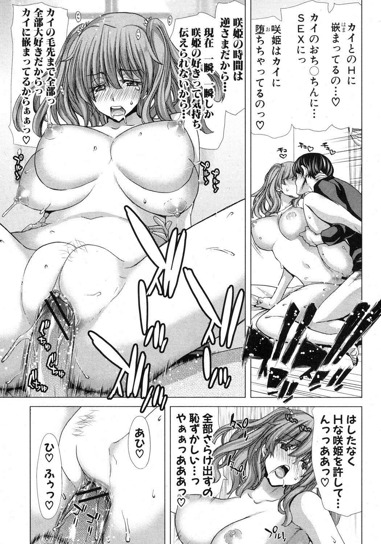 COMIC Shingeki 2012-05 153