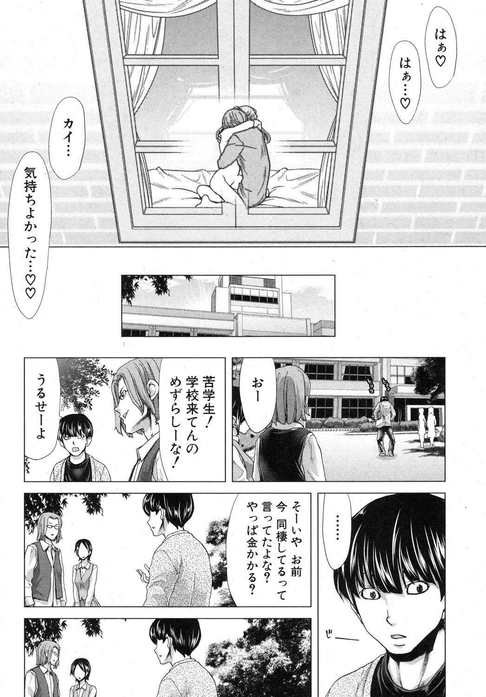 COMIC Shingeki 2012-05 156