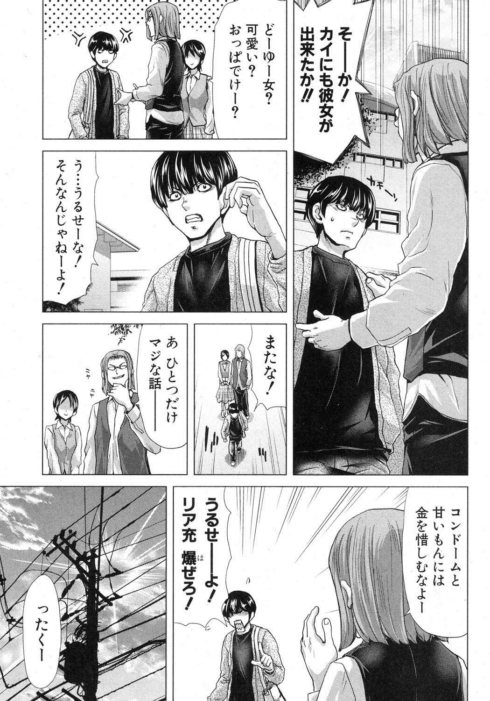 COMIC Shingeki 2012-05 157