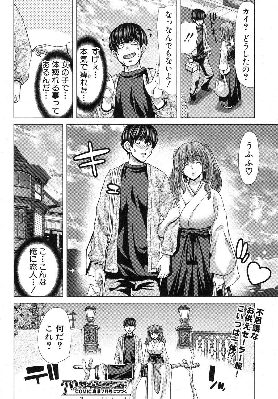 COMIC Shingeki 2012-05 160