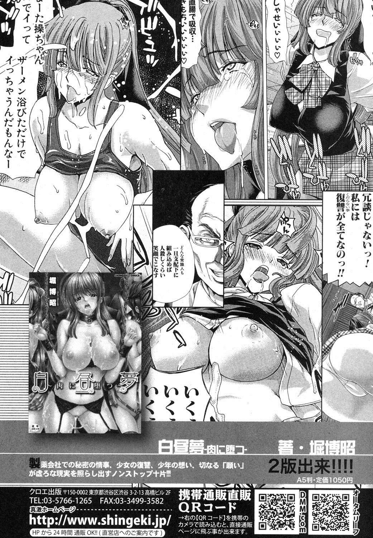 COMIC Shingeki 2012-05 161