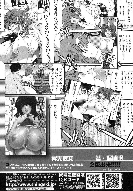 COMIC Shingeki 2012-05 162