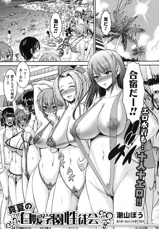 COMIC Shingeki 2012-05 163