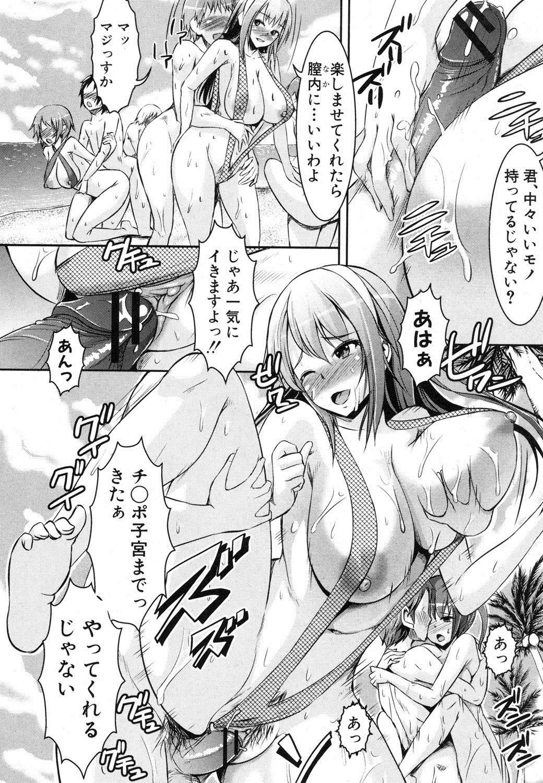 COMIC Shingeki 2012-05 172