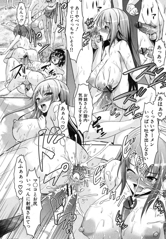 COMIC Shingeki 2012-05 178