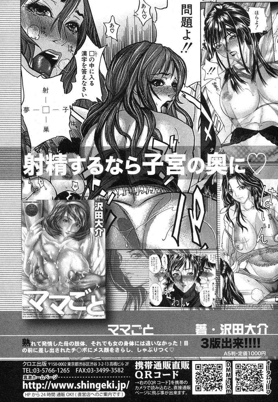 COMIC Shingeki 2012-05 185