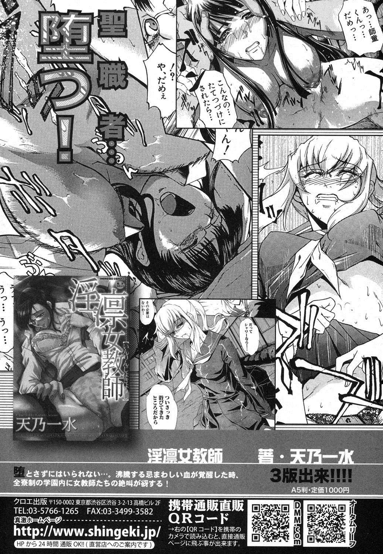 COMIC Shingeki 2012-05 186