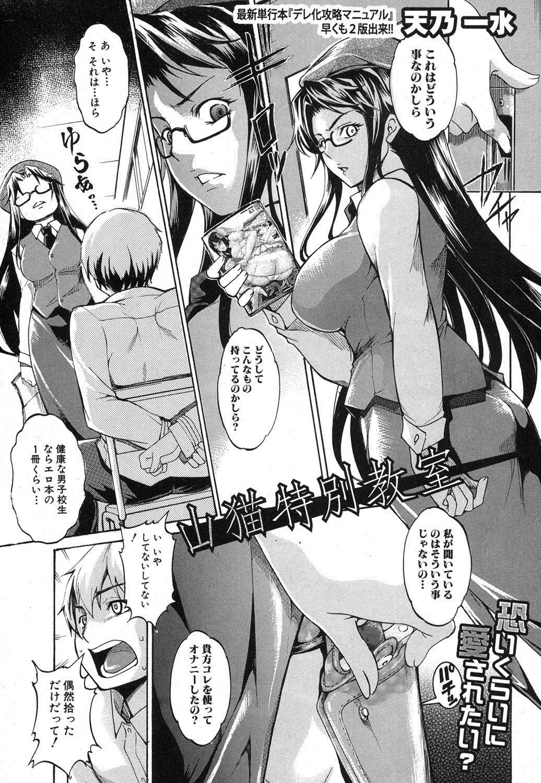 COMIC Shingeki 2012-05 187