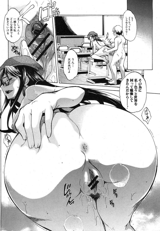COMIC Shingeki 2012-05 192
