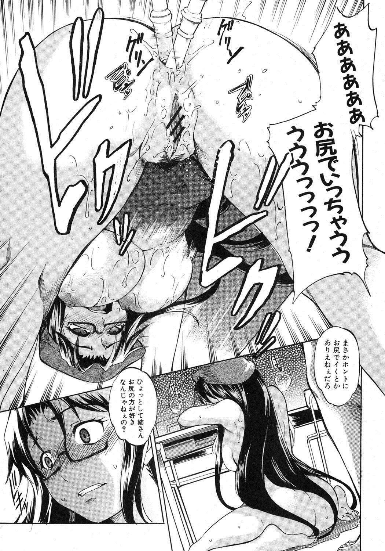 COMIC Shingeki 2012-05 197