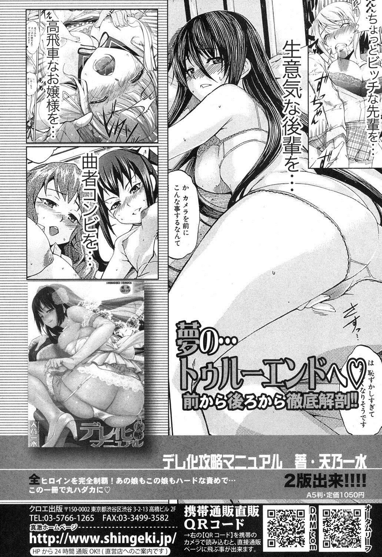 COMIC Shingeki 2012-05 205
