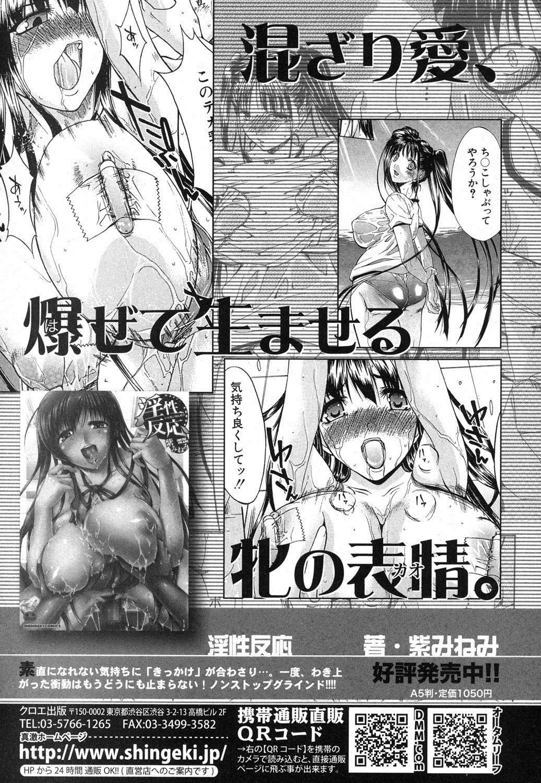 COMIC Shingeki 2012-05 206