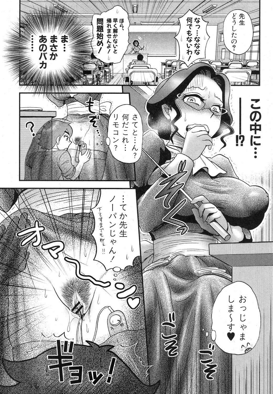 COMIC Shingeki 2012-05 212