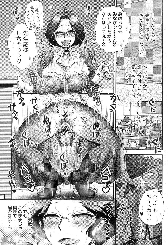COMIC Shingeki 2012-05 221