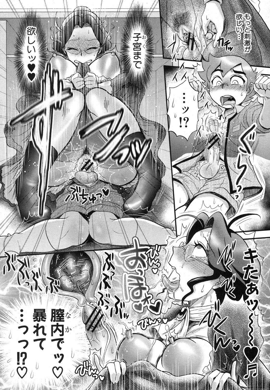 COMIC Shingeki 2012-05 222