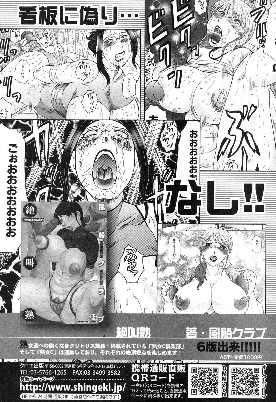 COMIC Shingeki 2012-05 225