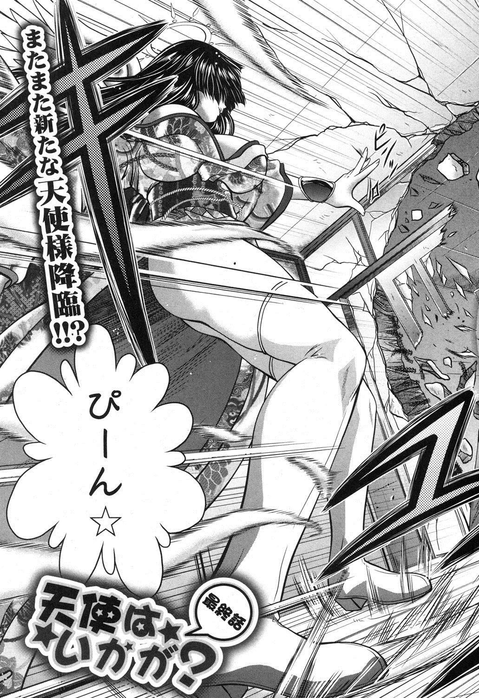 COMIC Shingeki 2012-05 229