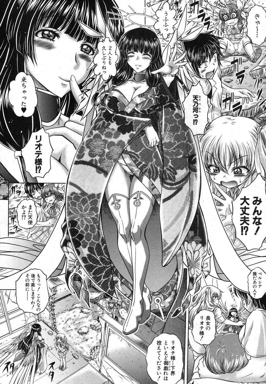 COMIC Shingeki 2012-05 230