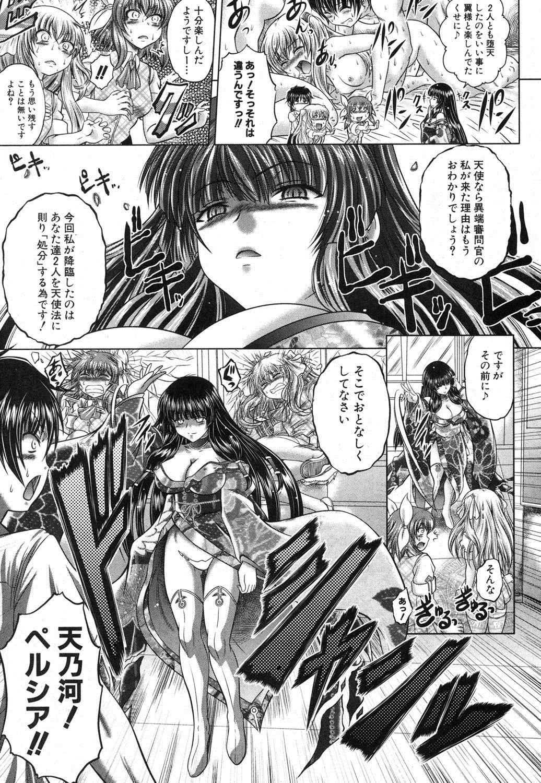 COMIC Shingeki 2012-05 233