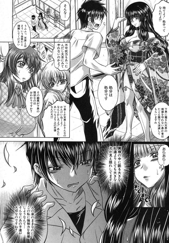 COMIC Shingeki 2012-05 234