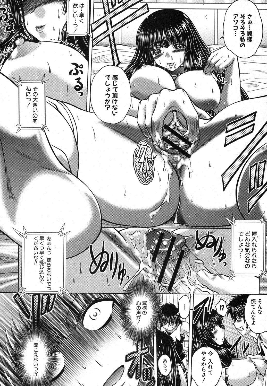 COMIC Shingeki 2012-05 242