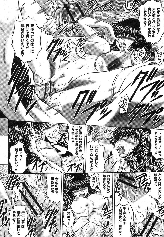 COMIC Shingeki 2012-05 244