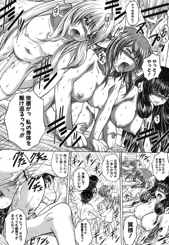 COMIC Shingeki 2012-05 252
