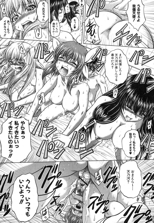 COMIC Shingeki 2012-05 253
