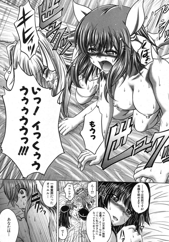 COMIC Shingeki 2012-05 255