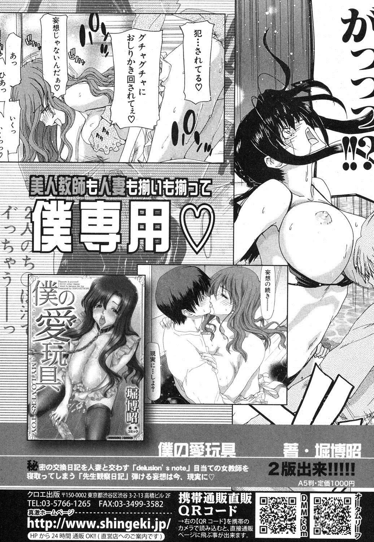 COMIC Shingeki 2012-05 257