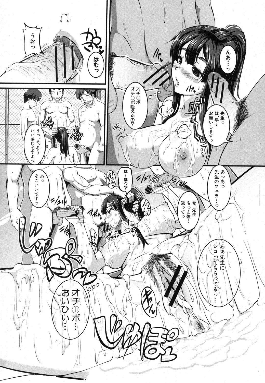 COMIC Shingeki 2012-05 274