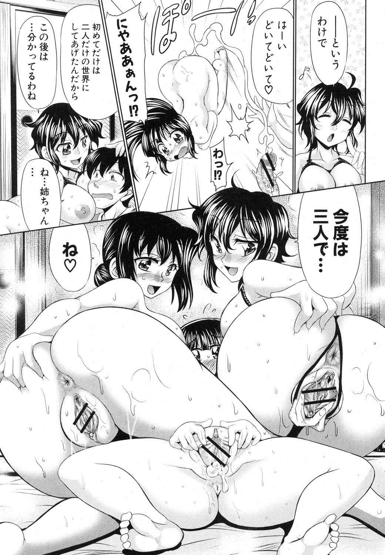 COMIC Shingeki 2012-05 301