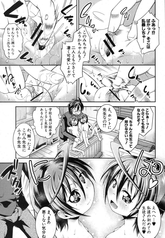 COMIC Shingeki 2012-05 319