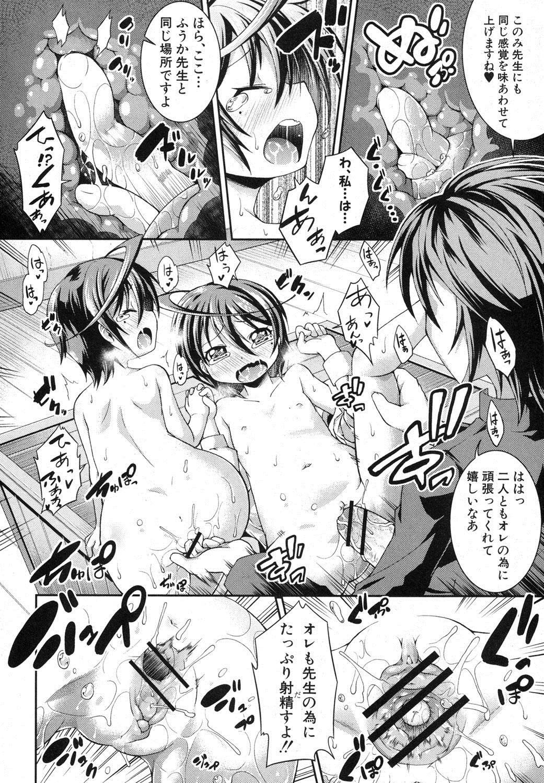 COMIC Shingeki 2012-05 326