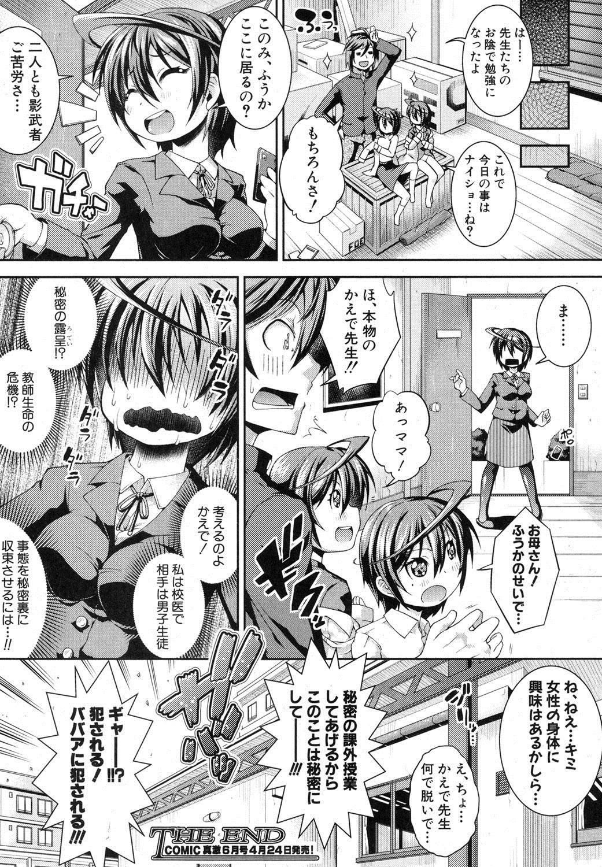COMIC Shingeki 2012-05 328
