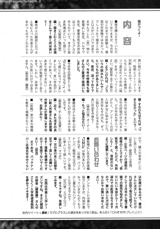 COMIC Shingeki 2012-05 331