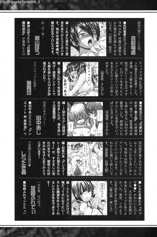 COMIC Shingeki 2012-05 333