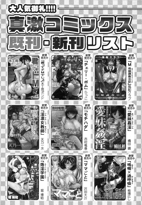 COMIC Shingeki 2012-05 335