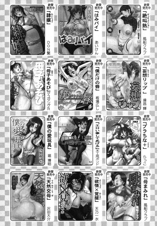 COMIC Shingeki 2012-05 336