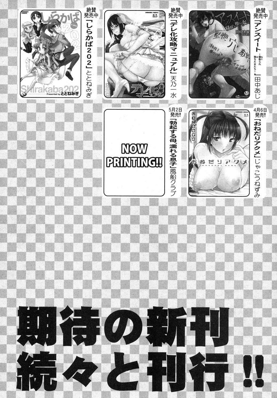 COMIC Shingeki 2012-05 340