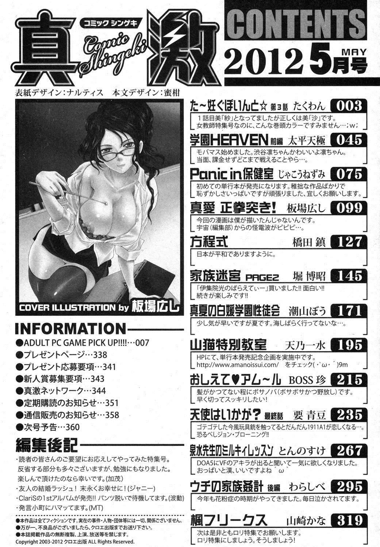 COMIC Shingeki 2012-05 341
