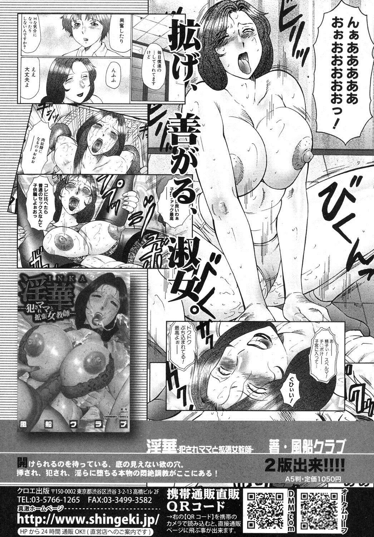 COMIC Shingeki 2012-05 38