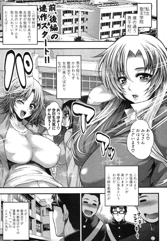 COMIC Shingeki 2012-05 39